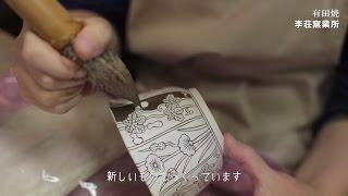 Meet the FURUSATO 福岡、佐賀、大分