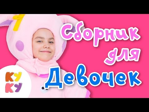 КУКУТИКИ - СБОРНИК для девочек - Веселые танцевальные развивающие детские песни для малышей девочек (видео)