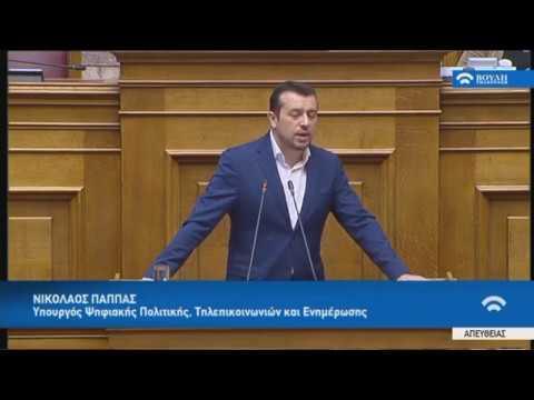 Ν.Παππάς(Υπ.Ψηφιακής Πολιτικής)(Προϋπολογισμός 2019)(18/12/2019)