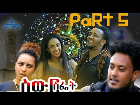 Star Entertainment New Eritrean Series Swur Sfiet Part 5 ббб ббб 5бббб