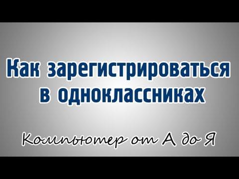 Одноклассники ru моя страница вход