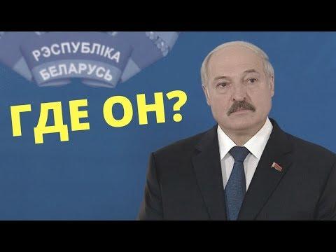 Лукашенко всех ОБМАНУЛ. НУ И НОВОСТИ! #43 онлайн видео