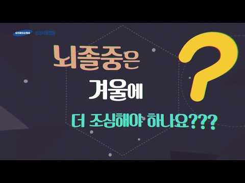 [1분 메디캠_뇌졸중 편_방오영 교수] 뇌졸중은 겨울에 더 조심해야 하나요?