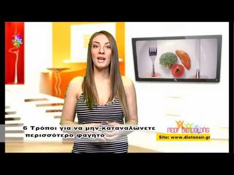 Περί Διατροφής – 6 Τρόποι για να μην καταναλώνετε περισσότερο φαγητό