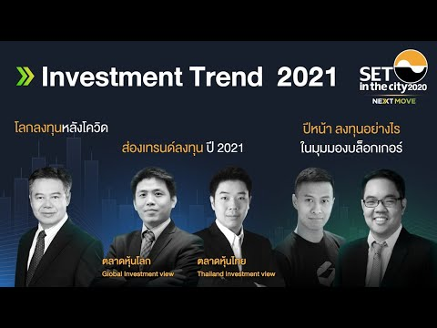 """Investment Trend 2021"" ส่องเทรนด์ลงทุน : SET in the City 2020 #2"