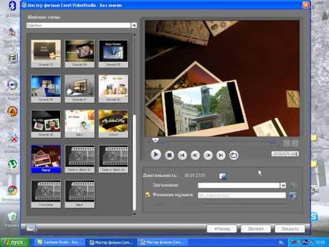 Видеоурок о том, как сделать слайд-шоу из фотографий в программе Corel VideoStudio Pro. И хотя это видеоредактор, но...