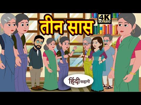 Kahani तीन सास - hindi kahaniya | story time | kahaniya | Story in Hindi | Hindi Story 2020