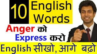 Nonton 10 English Words | Learn English Vocabulary through Hindi with Awal | How to Express Anger Film Subtitle Indonesia Streaming Movie Download