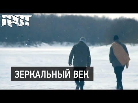 Грот - Зеркальный Век (2013)