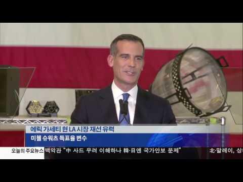오늘 LA 시·카운티  3.07.17 KBS America News