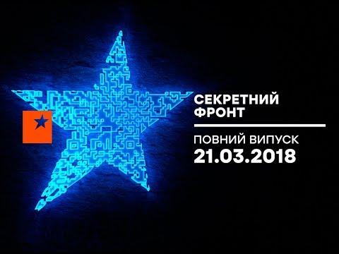 Секретный фронт - выпуск от 14.03.2018