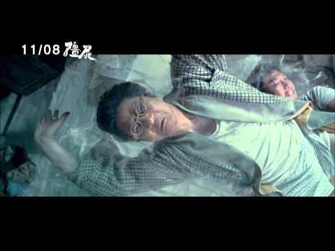 【殭屍】Rigor Mortis 陳友驅鬼篇 ~ 11/8 再次停止呼吸