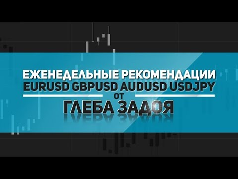 Рекомендации на неделю (форекс) с 21.05.18 по 25.05.18 - DomaVideo.Ru