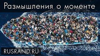 Миграционные проблемы в Европе: бумеранг возвращается