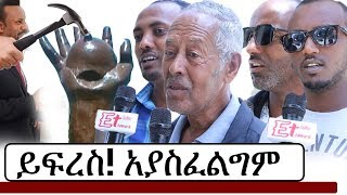 Ethiopia: የአኖሌ ሀውልት ይፍረስ! አያስፈልግም  | Anole | Abiy Ahmed