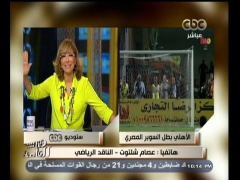 بالفيديو.. رد فعل لميس الحديدى على فوز الأهلى بالسوبر