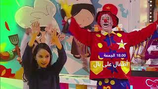 إعلان أطفال على بال - إحترام قانون السير 15/02/2019