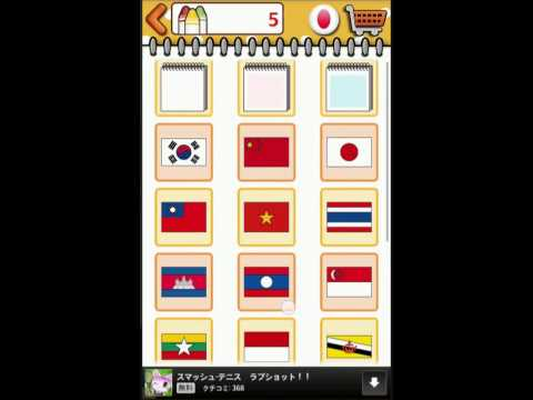 Video of Coloring game - Flags ASIA 1