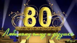 Поздравления с днем рождения дедушке с 80 летием 14
