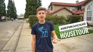 ТУР По Моему Американскому Дому | HouseTour/RoomTour