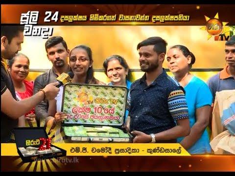 21 years of Hiru; 21 millionaires in 21 days,11th millionaire, M.G. Chamodi Prasadika from Kundasale