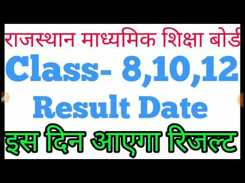 Rajasthan Board Result Date 2018 || Class 8,10,12 Result Bser