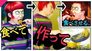 食べた料理をそのまま作れ!!料理伝言ゲーム!!