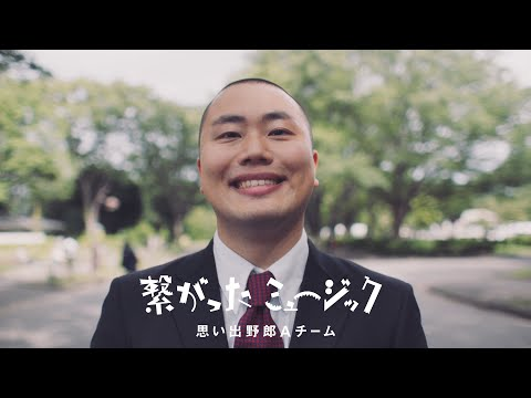 , title : '思い出野郎Aチーム / 繋がったミュージック 【Official Music Video】'