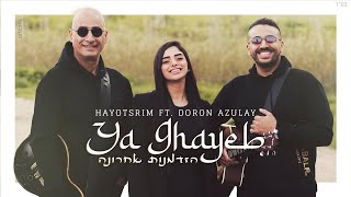 היוצרים מארחים את דורון אזולאי - Ya Ghayeb Cover