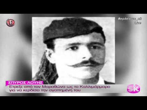 Video - Σαν σήμερα το 1940 πέθανε ο μαραθωνοδρόμος Σπύρος Λούης