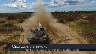 Випуск новин на ПравдаТут за 14.08.18 (06:30)