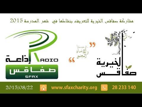 جمعية صفاقس الخيرية – مشاركة صفاقس الخيرية على موجات إذاعة للتعريف بنشاطها في شهر المدرسة