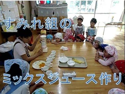 保育園の3歳児クラスでミックスジュース作り!はちまん保育園(福井市)見学大歓迎!