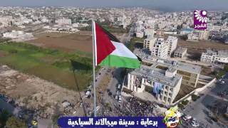 """تصوير جوي لرفع العلم الفلسطيني على """"أطول سارية علم في فلسطين"""""""