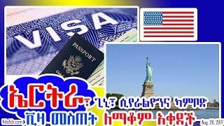 ኤርትራ፣ ጊኒ፣ ሲየራልዮንና ካምቦድያ ቪዛ መስጠት ለማቆም US America Visa for four countries - VOA