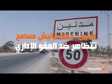 مدنين: حملة مانيش مسامح تتظاهر ضد العفو الإداري