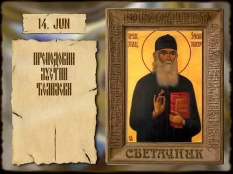 СВЕТАЧНИК 14. ЈУН – ПРЕПОДОБНИ ЈУСТИН ЋЕЛИЈСКИ