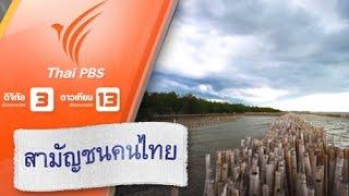 สามัญชนคนไทย - แผ่นดินไทยที่หายไป