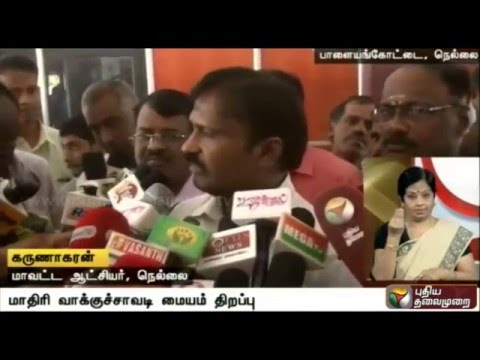 Nellai-collector-opens-model-polling-booth-in-Palayamkottai-bus-stand