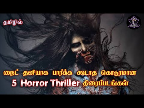 5 Best Horror Thriller Hollywood Movies in Tamil || tamil dubbed hollywood movies || jb dudes tamil