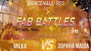 Jul 16, 2017 ... FAB BATTLES 2017  DANCEHALL BEG  1/2 (Milka VS Зорина Маша) .... nShady Squad - Dancehall Choreography - Groove Afro Caribbean...