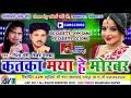 Cg song   Kataka maya he morbar   Nisha rani   Vijay bhaskar   निशा रानी   विजय भास्कर   song 2017