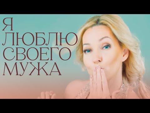Вероника Андреева - Я люблю своего мужа / ПРЕМЬЕРА КЛИПА