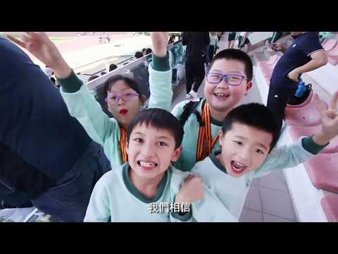 香港教育工作者聯會黃楚標學校_學校簡介2019