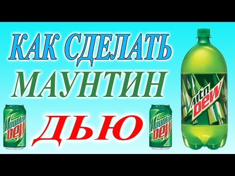 Как сделать Mountain Dew. Простой недорогой рецепт МАУНТИН ДЬЮ (видео)