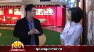 Siam Sarapa ตอน มุมมองผู้บริหารนักคิด - Thai TV Show