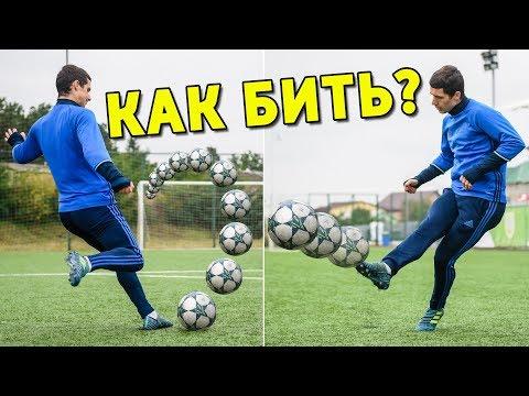 Обучение удару в футболе.  Как бить по воротам сильно и точно. - DomaVideo.Ru