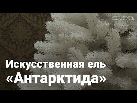 Искусственная елка Max-Christmas Антарктида , 120 см
