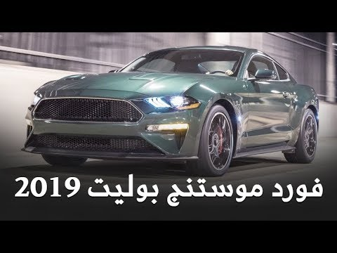 العرب اليوم - شاهد: فورد موستنغ بوليت 2019