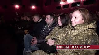 У Хмельницькому показали документальний фільм про мову